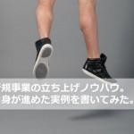 Mens-Fa1shion-Kicks-Jumping-On-Grey-Background
