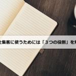 noteboowk-731212_1280