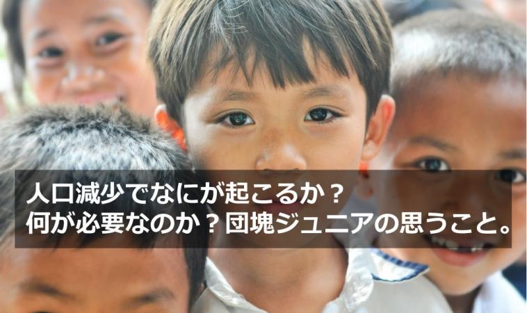 人口減少でなにが起こるか?何が必要なのか?団塊ジュニアの思うこと。