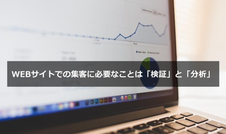 WEBサイトでの集客に必要なこと。力を入れるポイント。